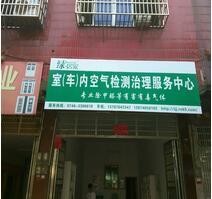 湖南永州服务点