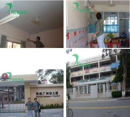 民航幼儿园-装修污染冶理