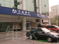 交通银行-室内污染检测治理