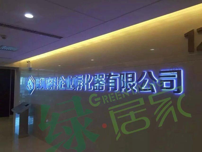高科集团20000方室内空气治理工程